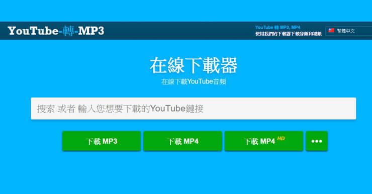 「改網址」就能下載Youtube影片音樂(免安裝) - 熊阿貝教學