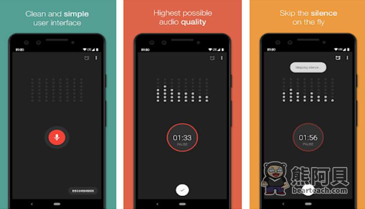 錄音App(2020推薦):5個免費手機錄音軟體(Android/iOS) - 熊阿貝教學