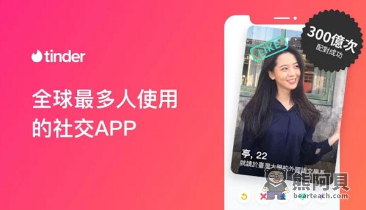 交友軟體APP(2020推薦):6款幫你告別單身的APP(Android/iOS) - 熊阿貝教學