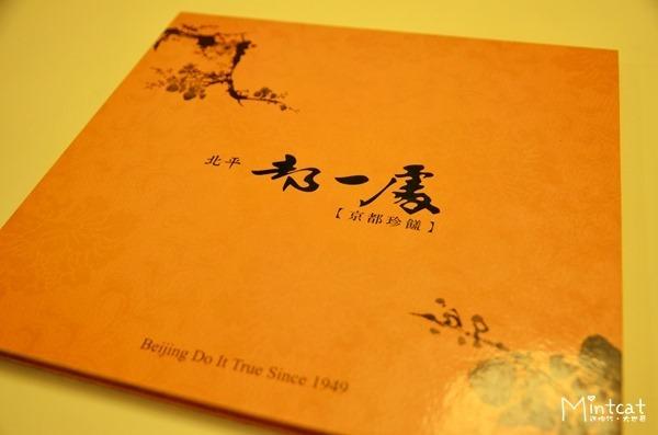 美食懶人包:台北北平都一處餐廳推薦菜色