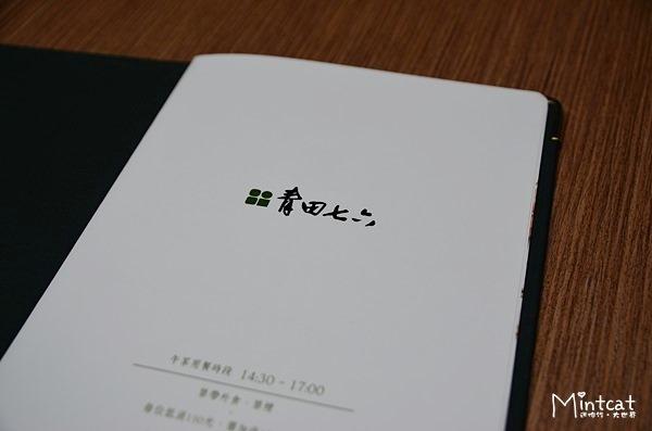 青田七六 (14)