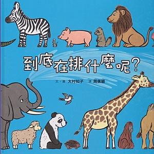 【育兒資訊】教育部101年100本嬰幼兒讀物建議書單 | 北極熊x迷你竹的大世界