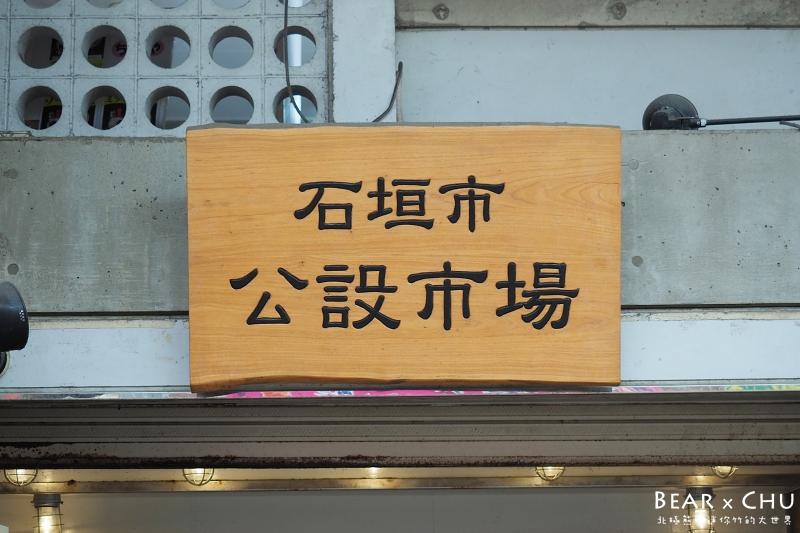 日本石垣島公設市場_20180319-143306.JPG