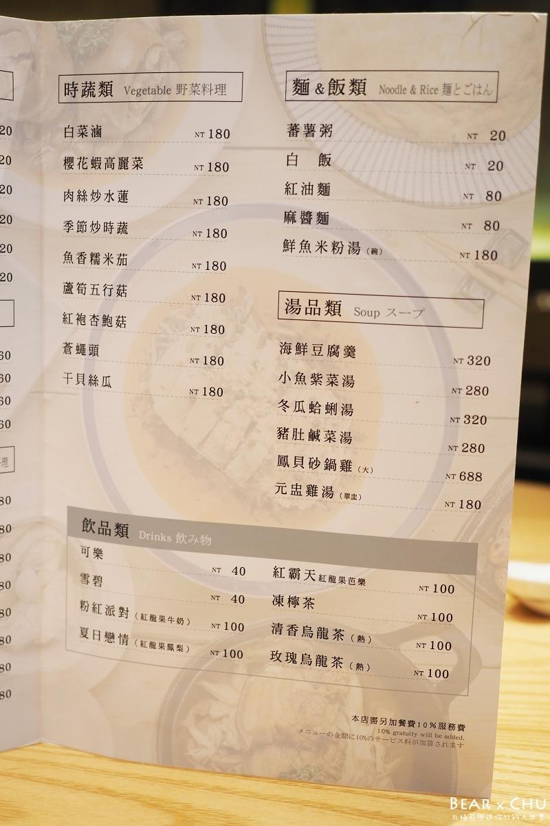 甲天下新台菜餐廳_20181013-115356.JPG