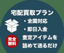 takuhai_link