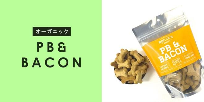 スタンダードシリーズ「PB & BACON」BY BOCCHE'S BAKERY(ボッチェーズ・ベーカリー)