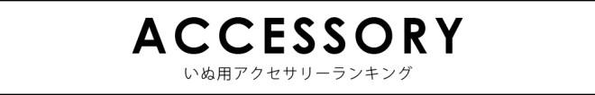 いぬ用アクセサリーランキング2017 / DOG ACCESSORY RANKING 2017
