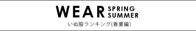 いぬ服ランキング(春夏編)