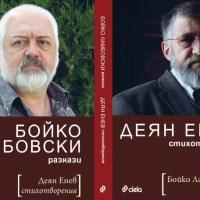 Деян Енев и Бойко Ламбовски: Добрата литература умива душите