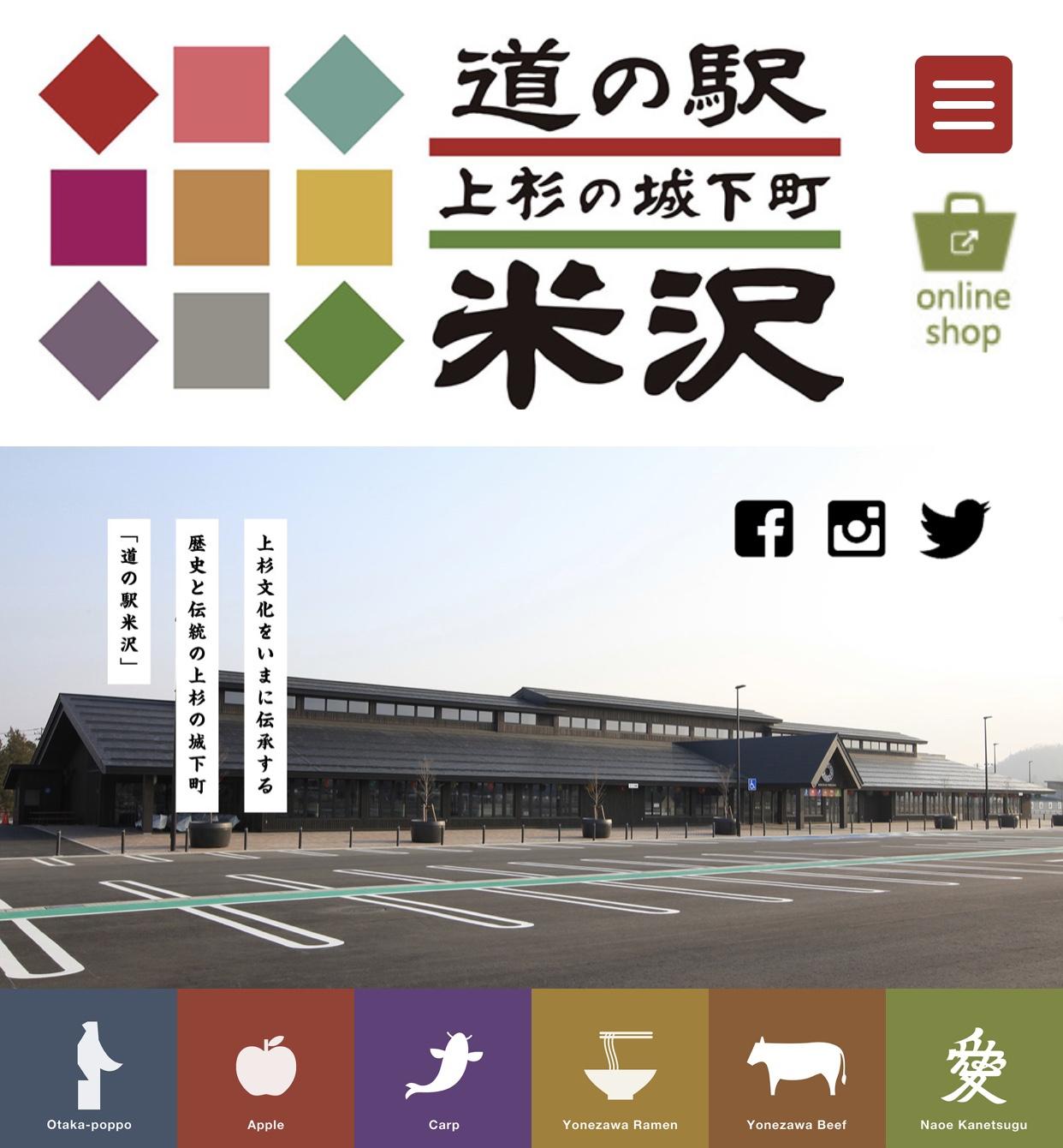 BEAT FACTORY道の駅米沢