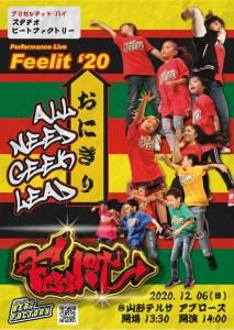 Feelit20ポスター