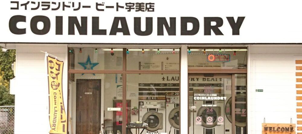 九州でのコインランドリー開業・株式会社ビート