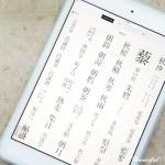 「辞書は読み物」という人にオススメ!辞書アプリ「日本国語大辞典」レビュー