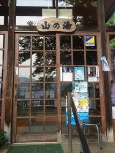 225x300 - 越後湯沢で源泉を楽しむなら「山の湯」がオススメ!