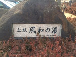 300x225 - 日本一小さな露天風呂「上牧温泉風和の湯」