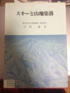 image 7 e1465305212391 225x300 - 日本のスキー場の歴史