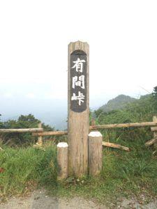 image 26 e1471334991574 225x300 - BBQもできる本格的渓流釣り場埼玉県飯能市の「有間渓谷観光釣り場」