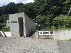 image 16 300x225 - 関東で最も謎な秘境「旧湯檜曽駅」