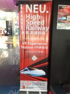 img 0469 1 225x300 - シンガポールとマレーシアの高速鉄道、勝つのは中国?