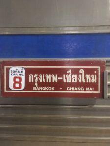 img 1366 225x300 - バンコクからチェンマイまで深夜特急で行く旅