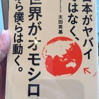 img 1497 - 海外で働きたくなるおすすめの本