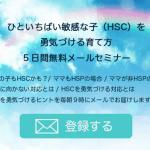 HSCを勇気づける育て方・5日間無料メールセミナー