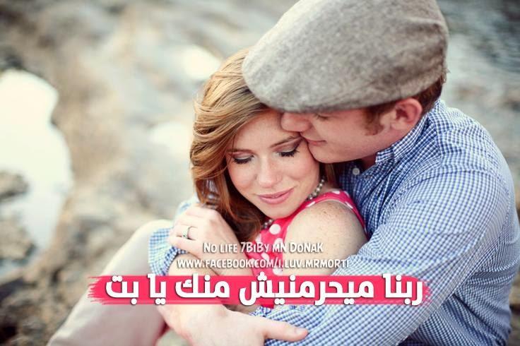 اجمل الصور الرومانسية للعشاق فيس بوك روائع الحب تجدها هنا