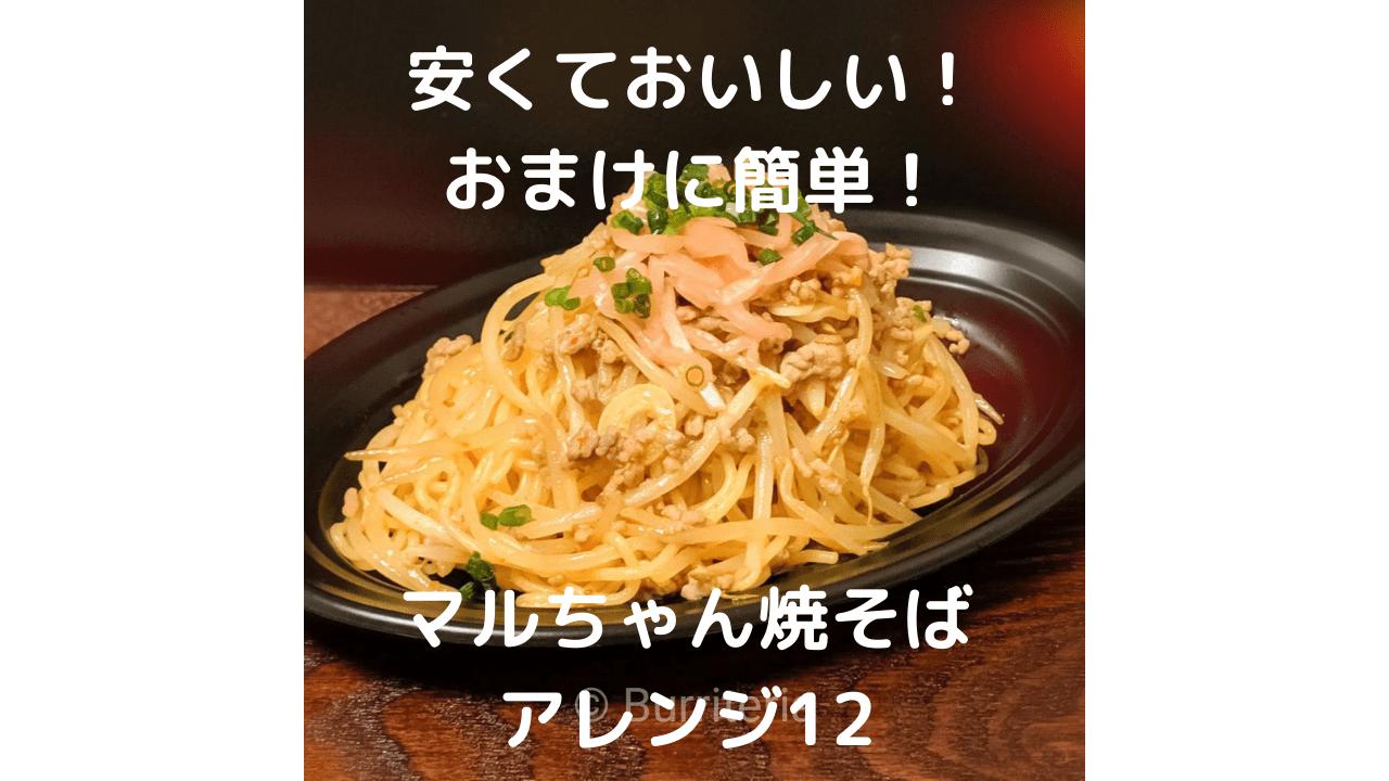 マルちゃん焼そば12