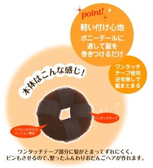 yukata_odango_tool1