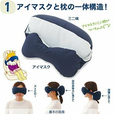 Eye pillow Travel of the king отзыв