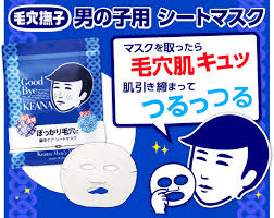 Keana Nadeshiko Facial Treatment Japanes