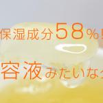 estのメイク落としは保湿成分58%!
