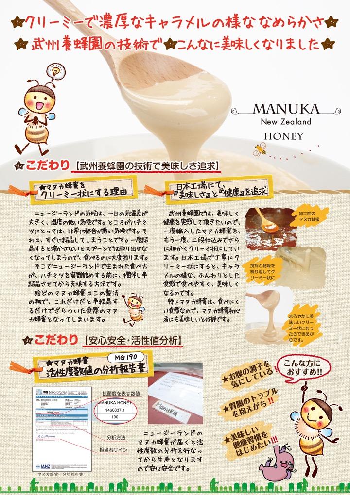 マヌカ蜂蜜