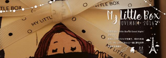 mylittlebox2016november