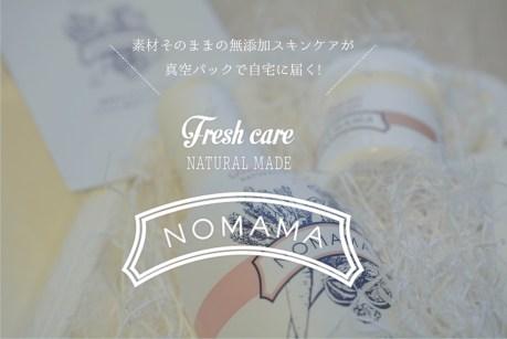 無添加スキンケア NOMAMA ノママ