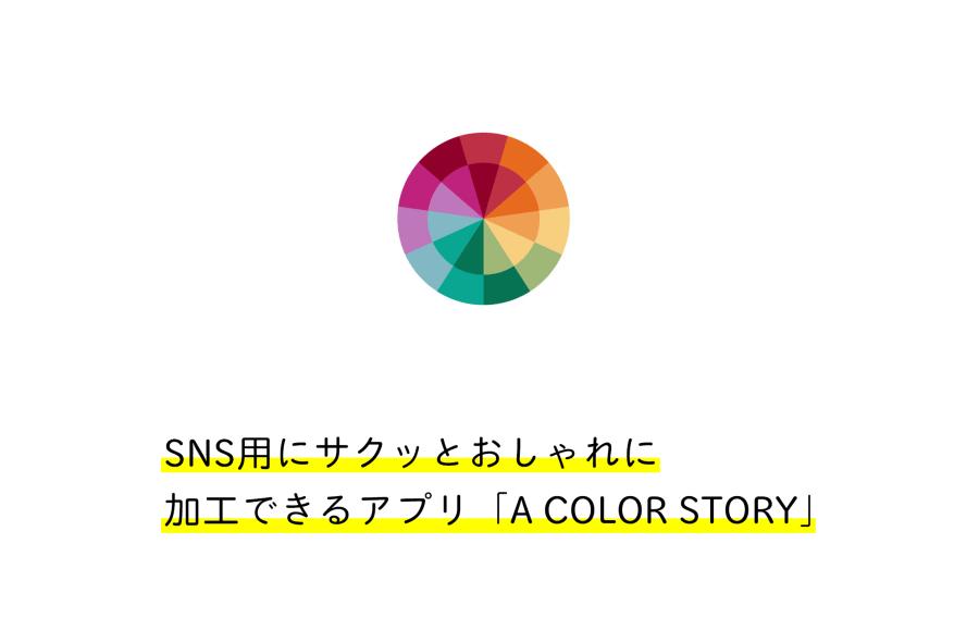 Sns用にサクッとおしゃれに加工できるアプリ A Color Story