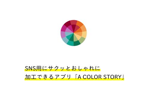 SNS用にサクッとおしゃれに加工できるアプリ「A COLOR STORY」