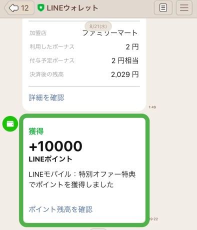 LINEモバイル 料金明細