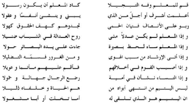 قصيدة عن يوم المعلم كلمات توضح دور المدرس واهميته صور جميلة