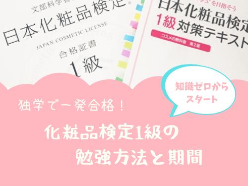 日本化粧品検定1級の勉強方法と期間
