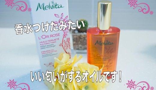 【レビュー】メルヴィータボディオイル|太ももキュ!乾燥も防ぐって本当?