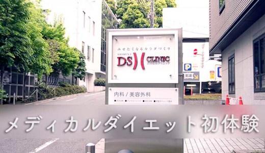 渋谷DSクリニック口コミ|失敗したくないから行ってみたメディカルダイエット