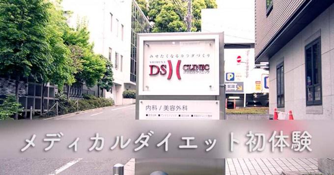 渋谷DSクリニック