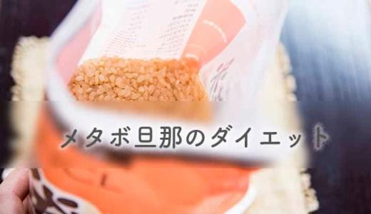 メタボ旦那のダイエット|ファンケル発芽玄米が硬くならない炊き方