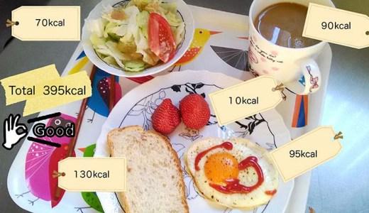 1食400kcalの献立写真33食分!管理栄養指導ダイエット朝食レシピに挑戦!