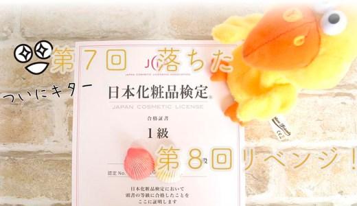 日本化粧品検定一級を受験!対策問題集を信じて前回落ちたリベンジですw