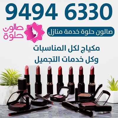 صالون منازل الكويت العاصمة تسريحات شعر مميزة
