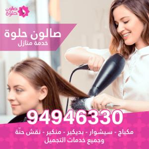 صالون منازل الكويت العاصمة أفضل ماسكات للشعر