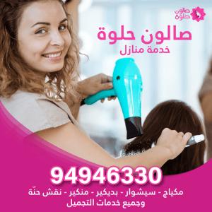 صالون خدمه منازل الكويت العاصمة تجميل شعر وبشره