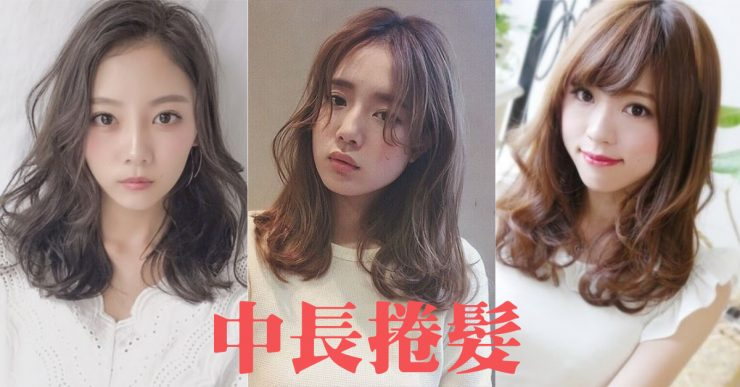 中長捲髮超可愛!中長髮×燙捲髮打造時尚成熟女人風 | BU -Beauty Upgrade-